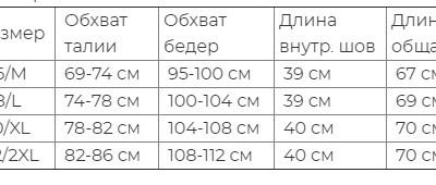 Бриджи из шерсти 100% шоколадный, Монголия