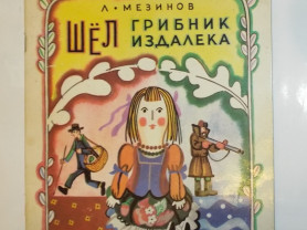 Мезинов Шел грибник издалека Худ. Молоканов 1977
