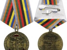 Памятные, юбилейные медали (новые).