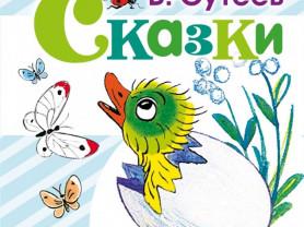 Сказки Сутеев