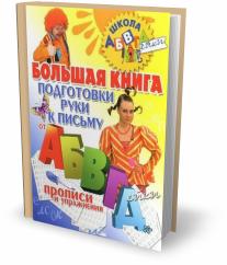 Большая книга подготовки руки к письму от АБВГДейки