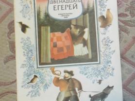 Садовский Двенадцать егерей Худ. Чапля 1990