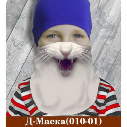 Д-Маска(010-01)