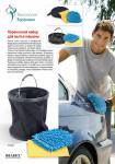Набор для мытья машины переносной (PORTABLE AUTO WASH KIT)