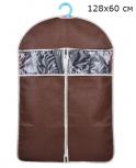 Чехол для одежды 128х60 см Кофейный цвет