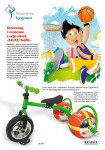 Велосипед с колесами в виде мячей «БАСКЕТБАЙК» зелёный (Walk