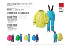 Didr комплект прорезиненный Slaskeman ЦВЕТ 206-зеленая куртк