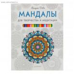 Мандалы для творчества и медитации. Автор: Деви А.