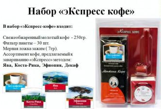 """набор """"эКспресс кофе"""" 250г (с фильтрами)"""
