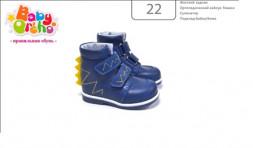Ботинки Дракоша 1 полностью синий+желтый гребешок