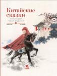 Китайские сказки.Происхождение главных праздников