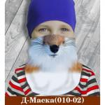 Д-Маска(010-02)