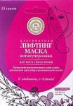 """Лифтинг маска альгинатная """"Малавит"""" антикуперозная, 15 гр"""