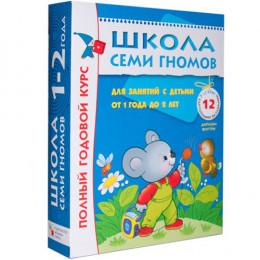 """Книга """"Школа Семи Гномов. Полный годовой курс. 1-2 года"""