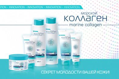 линия МОРСКОЙ КОЛЛАГЕН marine collagen