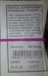 Капуста белокочанная Московская поздняя