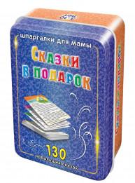 Сказки в подарок 3-10 лет (подарочное издание)