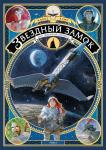 Звездный замок. 1869: покорение космоса. Том 2