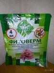 Инсектицид Фитоверм 4мл