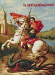 Георгий Победоносец - икона (Гобеленовая картина)