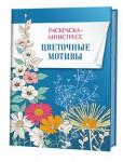 """Книга """"Цветочные мотивы"""" Раскраска-антистресс"""