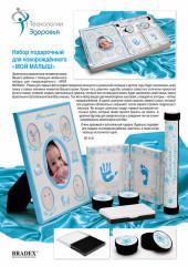 Набор подарочный для новорождённого «МОЙ МАЛЫШ» (5 pcs Baby