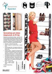 Органайзер для обуви модульный на 30 пар (Stackable Shoe Rac