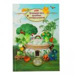 Книга для записи кулинарных рецептов Волшебные рецепты