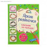 Яркие резиночки: плетение на пальцах. Автор: Скуратович К.Р.