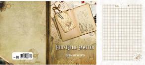 Записная книжка А5 Непутёвые заметки (128 л.)