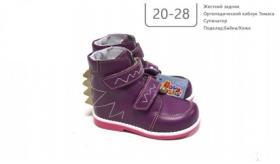 Ботинки профилактические Дракоша 7 на байке размер 26