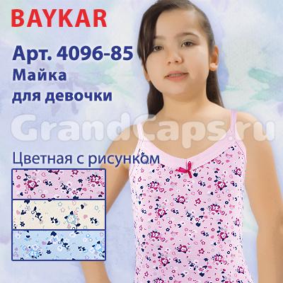 4096-85 Baykar Майка для девочки