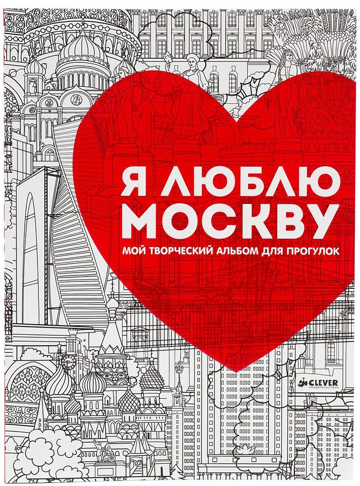Арт-терапия Я люблю Москву. Мой творческий альбом для прогул