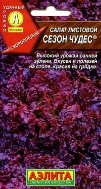 Салат листовой Сезон чудес скороспелый
