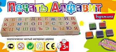 печать алфавит русский