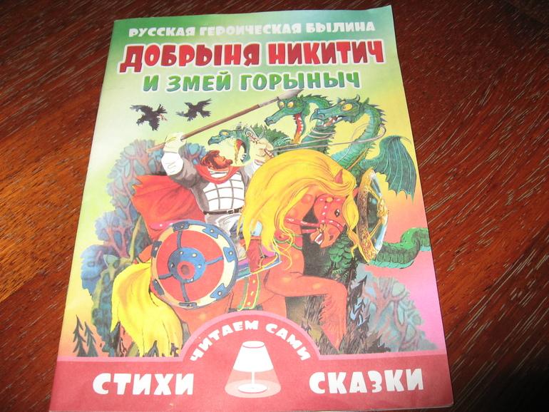 Книга добрыня и змей колпакова н