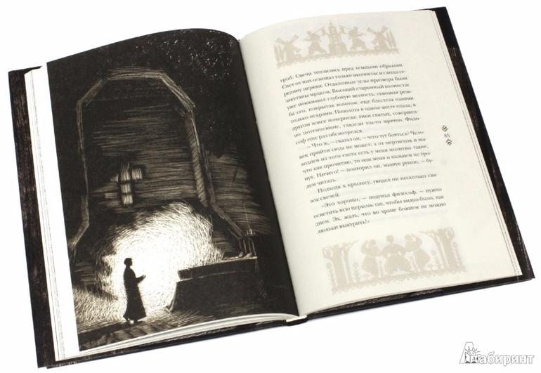 Вий книга картинки