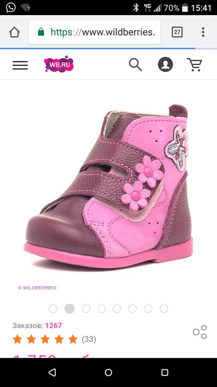 Какую обувь купить ребенку