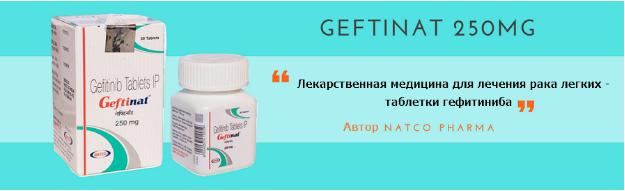 гефитиниб в лечении рака легкого