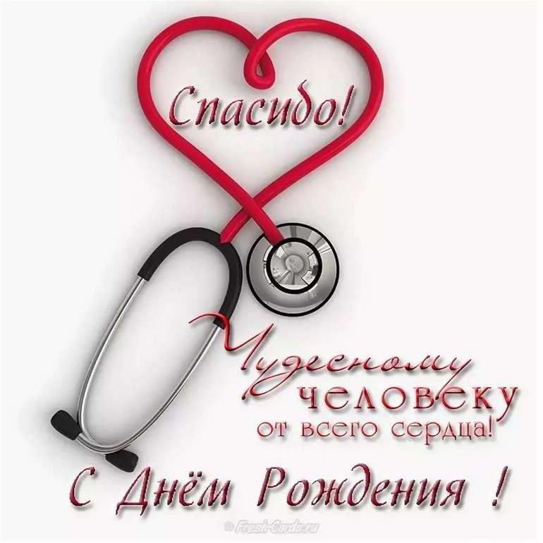 Поздравления кардиологу прикольные