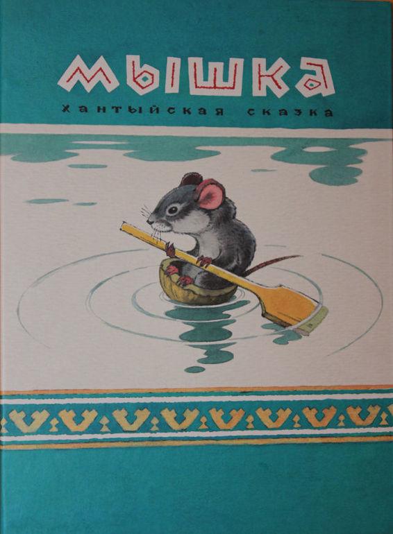 картинки мышка вострохвостик главной