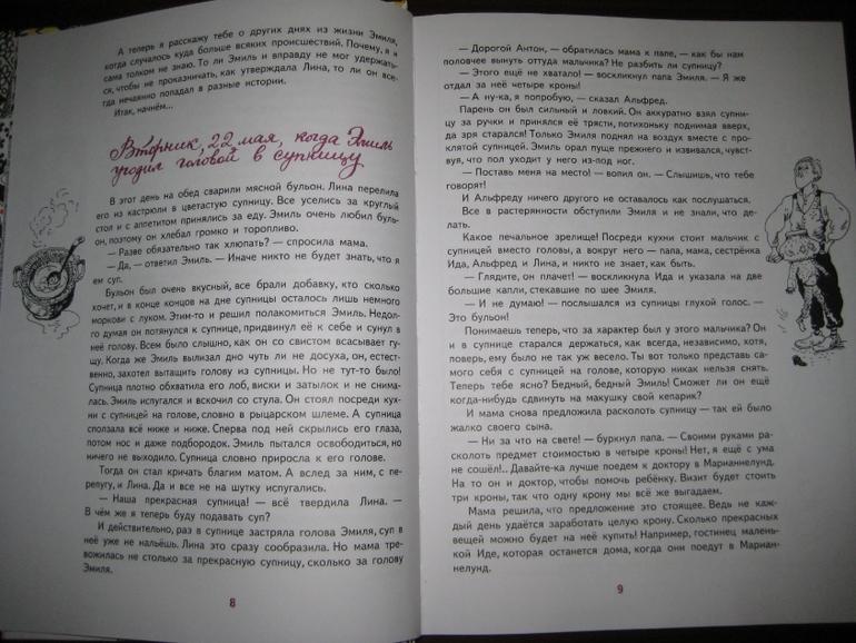 Муфта Полботинка И Моховая Борода Книга 1