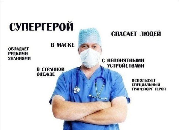 Красивые, картинки с надписями хирург