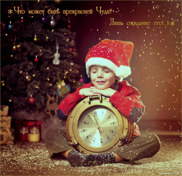 Поздравление, картинки с надписью в ожидании нового года