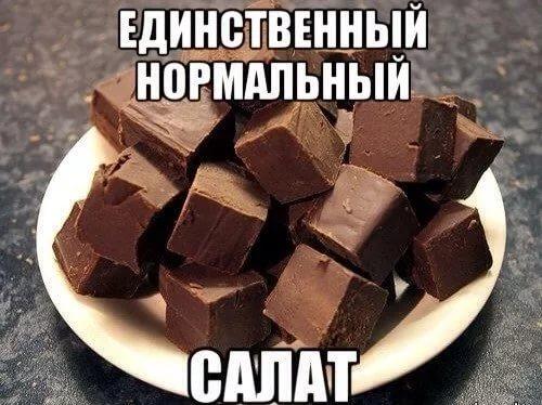 Картинка про шоколад смешная