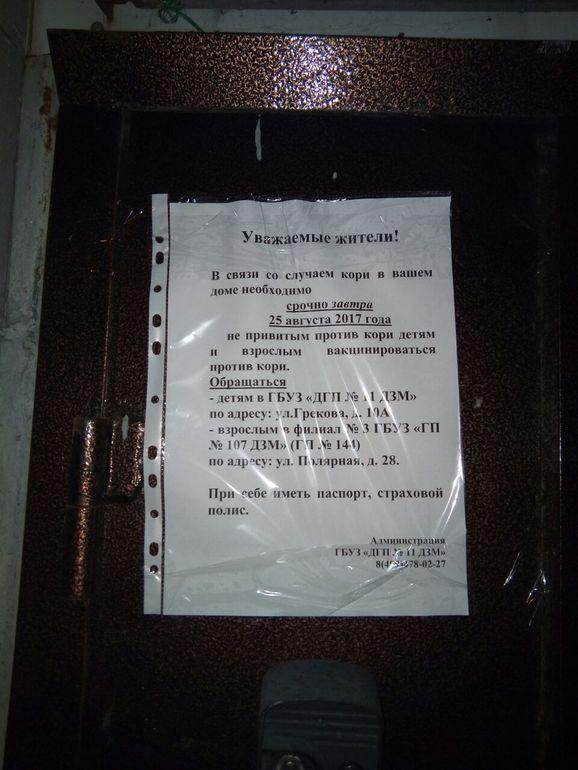 Медотвод от прививок Свиблово Справка о свободном посещении вуза Улица Яблочкова