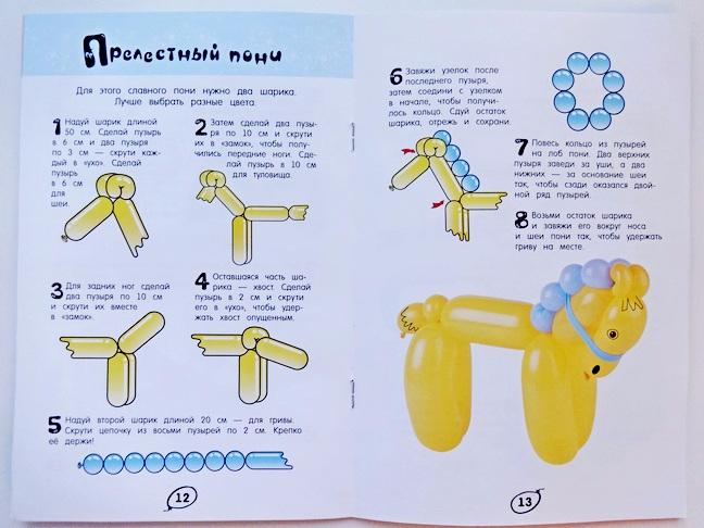 Звери из шариков инструкция