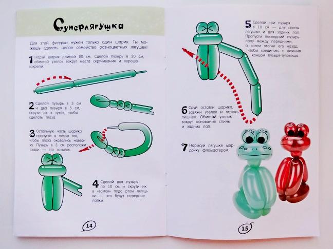 ФОТО: как сделать собачку из шарика - Наши деточки