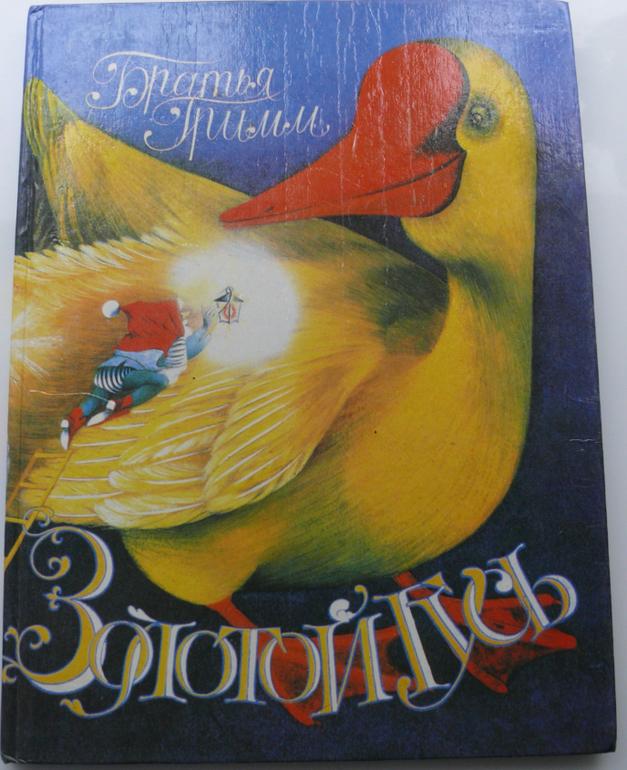 Сказки братьев гримм | сказки для детей. Рассказы и сказки с.