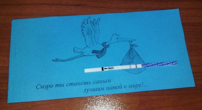 этом открытка ты скоро станешь папой фото бывают